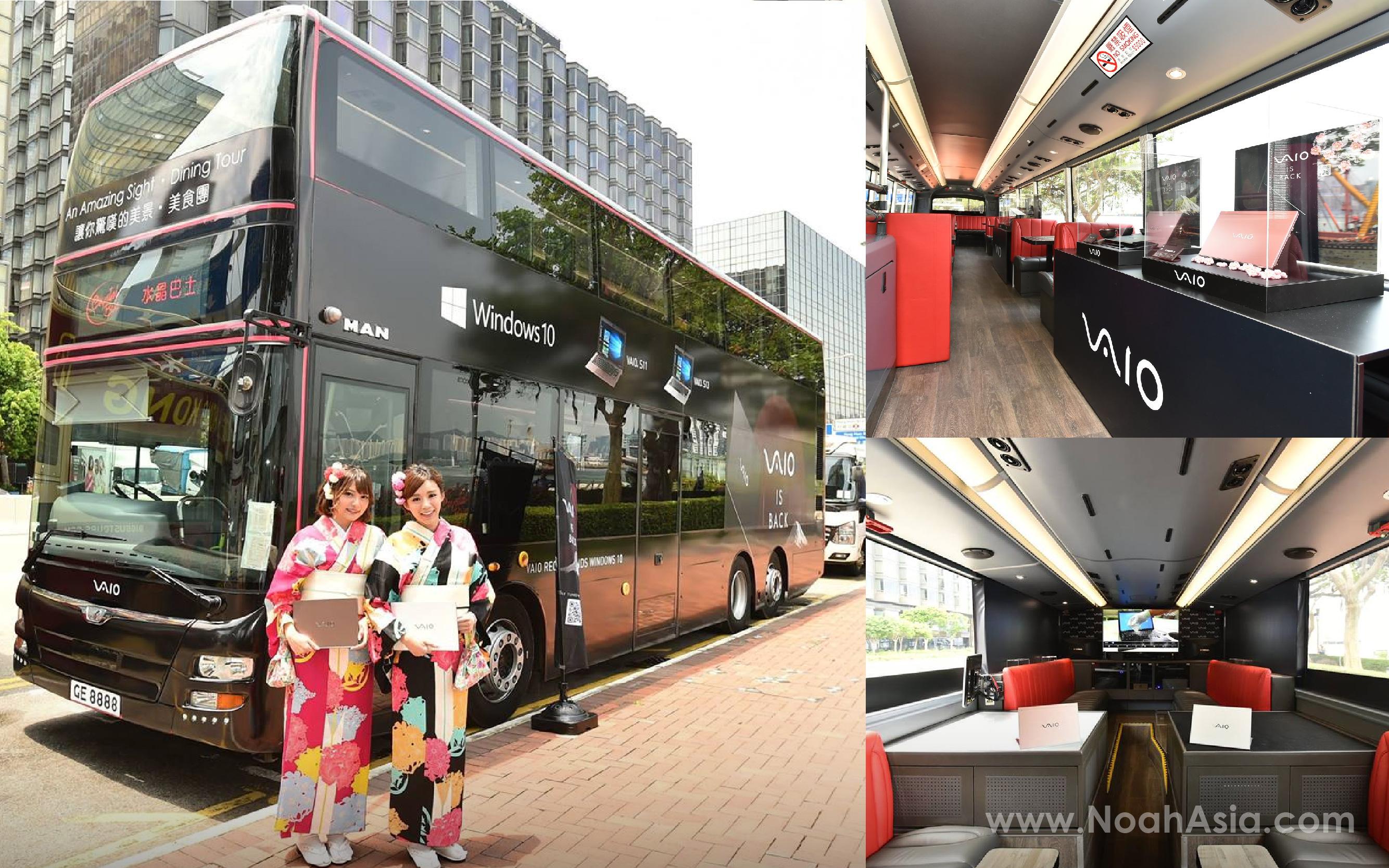 VAIO Mobile bus