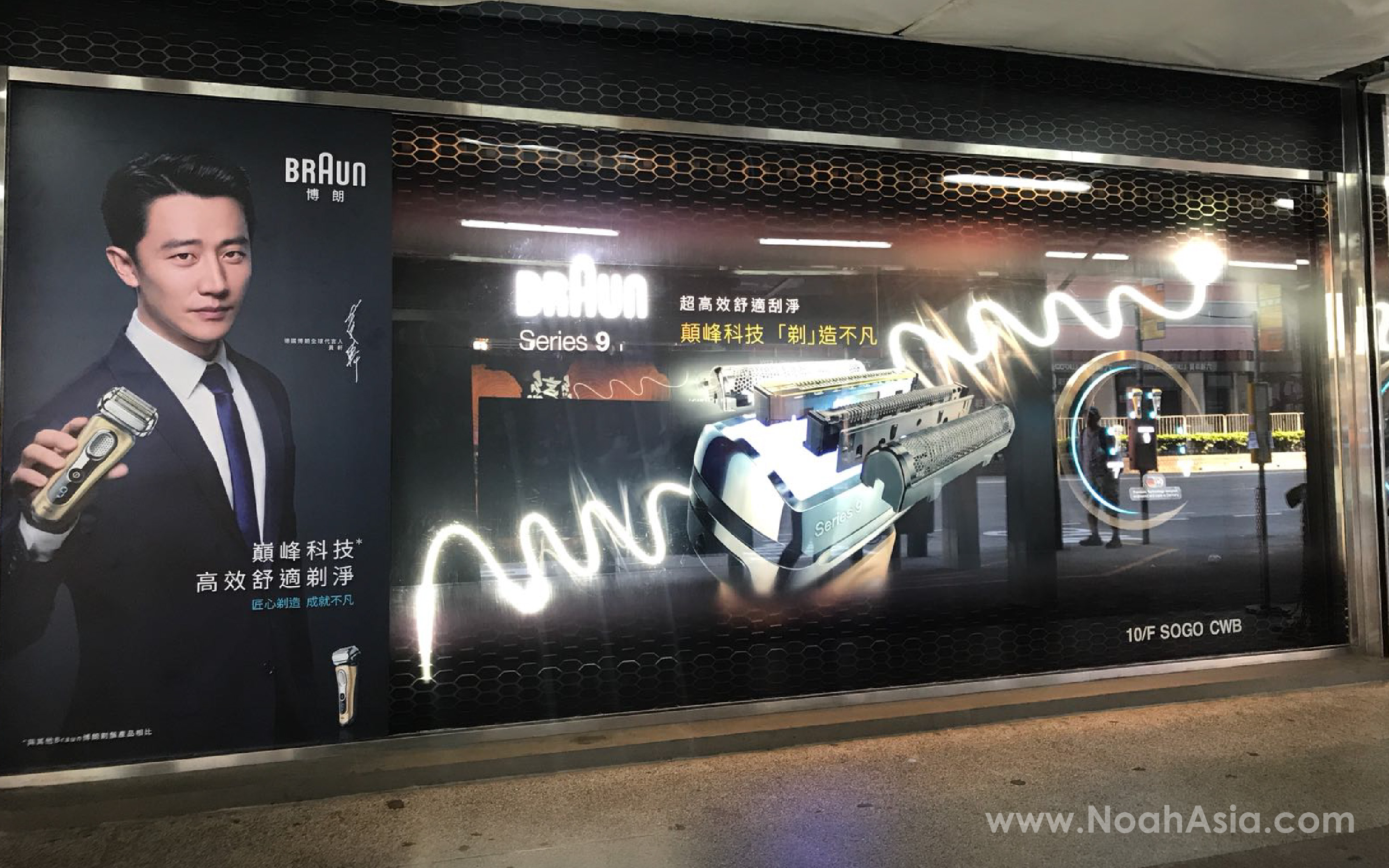 BRAUN SOGO Window Display