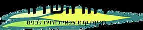 לוגו אתר רוח השדה