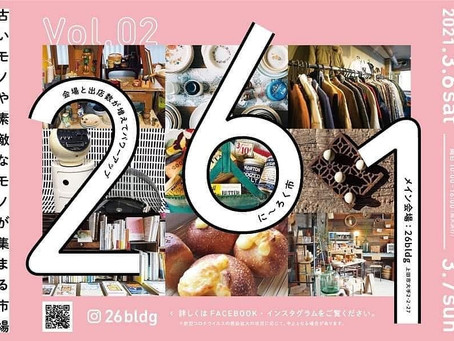 <3月6&7日上田市出店>261(にーろく市)vol.2