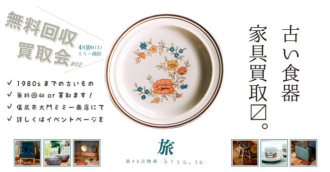 買取会Fbカバー#02.jpg