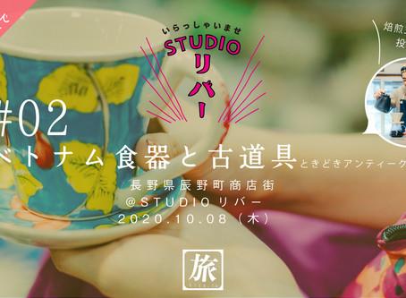 <11月13日(金)>\話題沸騰 辰野町に平日出店♪#03/ ベトナム食器と古道具 ときどきアンティーク@studioリバー