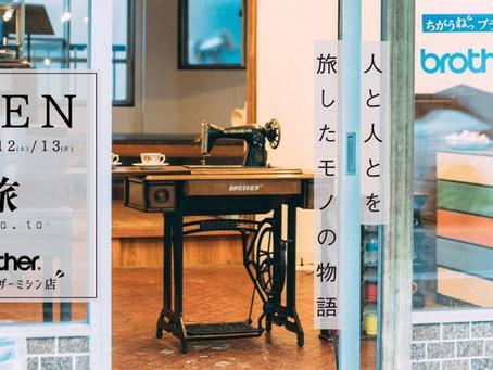 <6月7&12&13日> トビチ商店街「旅する古物商-hito.to-」店舗OPENイベント!