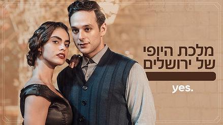 מלכת היופי של ירושלים01.jpg