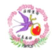 1920雀躍生命計劃logo.jpg