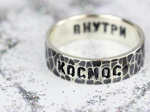 Кольцо с посланием М, тёмная чеканка