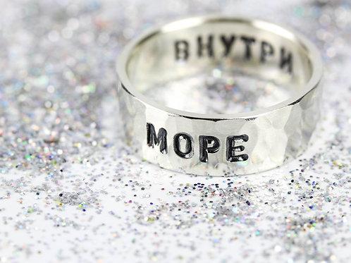 Кольцо с посланием М, светлая чеканка