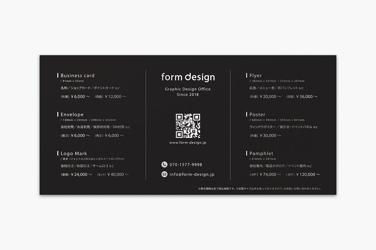 port_form-design_プライスカード.jpg