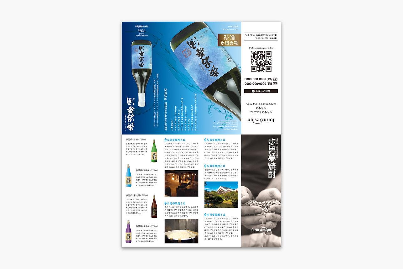 port_歩男夢酒_フライヤー表.jpg