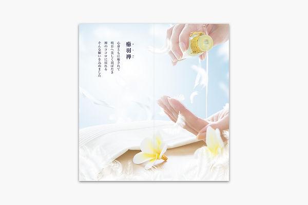 癒羽禅様_メニュー表10-11p.jpg