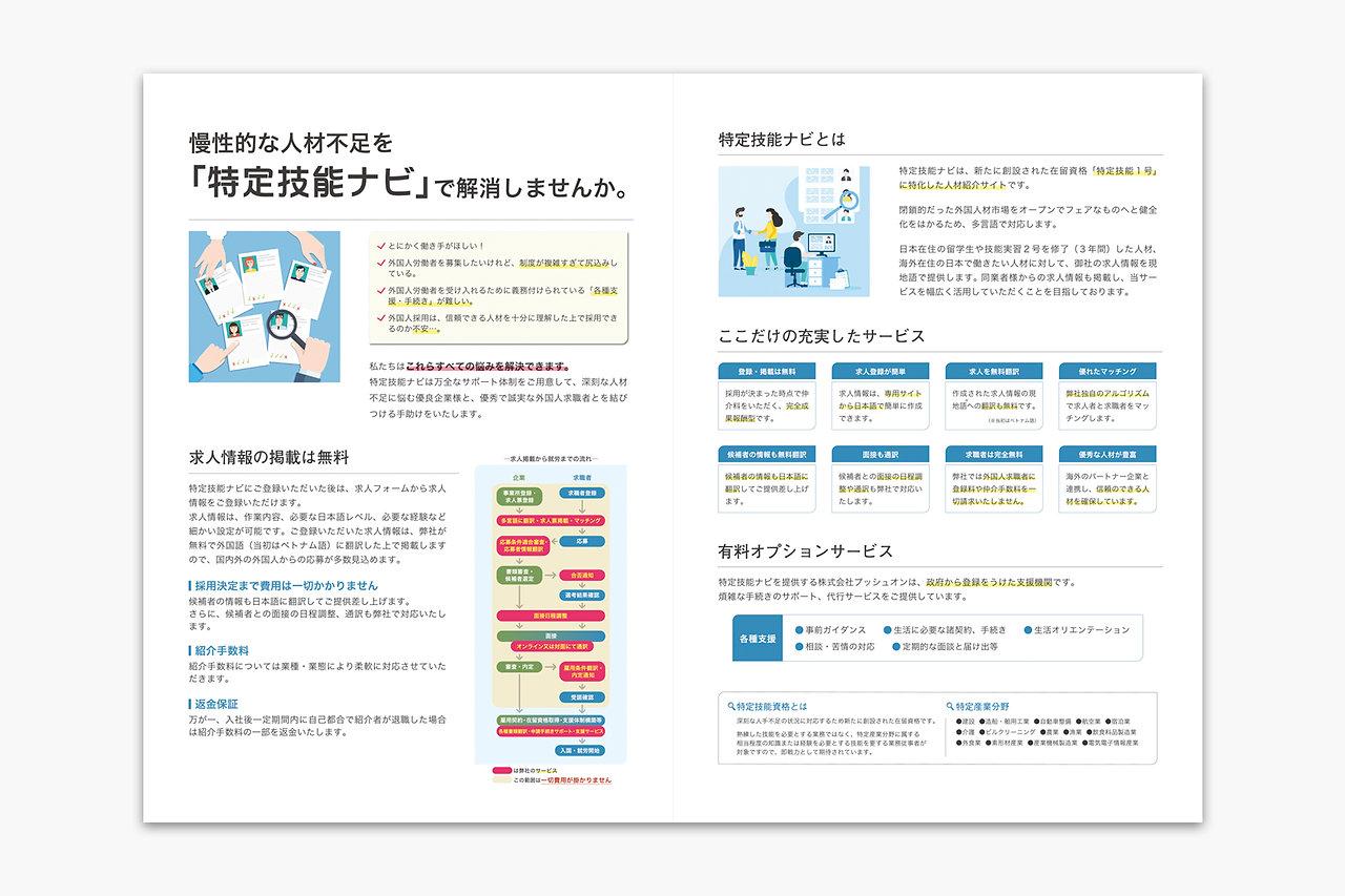 port_特定技能ナビ_パンフレット裏.jpg