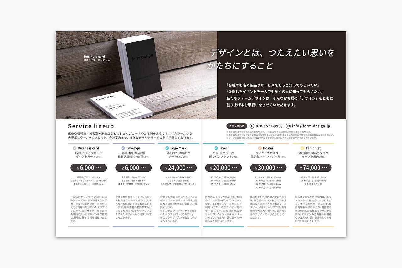 port_formdesign_リーフレット裏.jpg