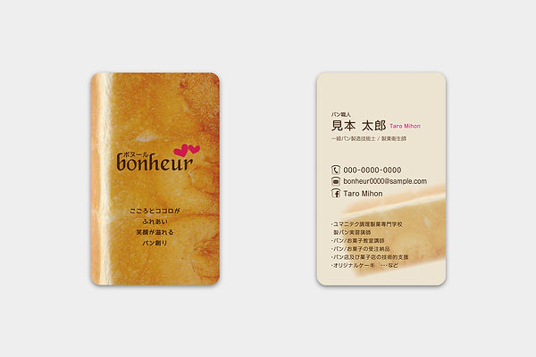 service_1910_bonheur_meishi.jpg