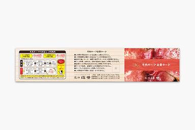 port_近江源助_会員カード表.jpg