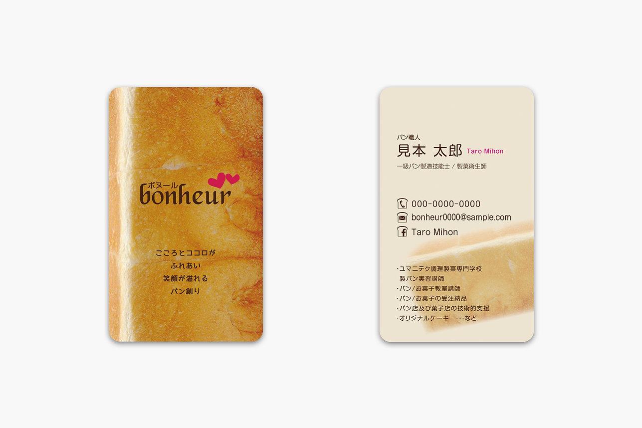 port_bonheur_名刺.jpg