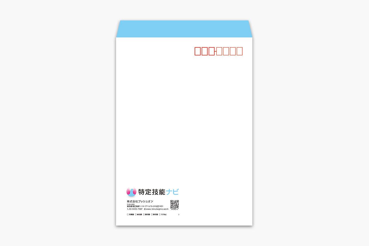 port_特定技能ナビ_角2封筒.jpg