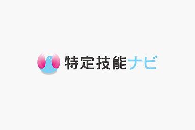 port_特定技能ナビ_ロゴマーク_J.jpg