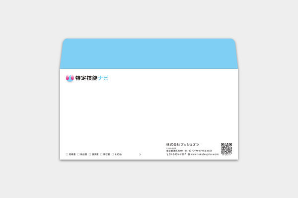 service_1910_pushon_naga3.jpg