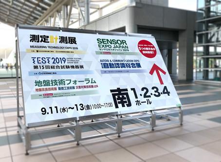 東京ビッグサイト 展示会