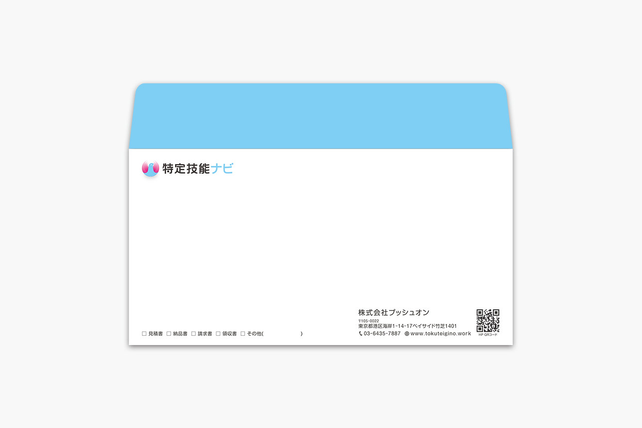 port_特定技能ナビ_長3封筒.jpg