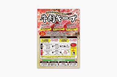 port_近江源助_A6フライヤー表.jpg