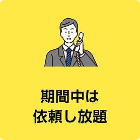 依頼し放題.jpg