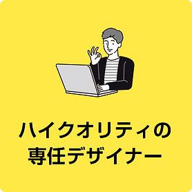 専任デザイナー.jpg
