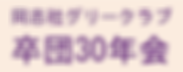 同志社グリークラブ日本語ロ.png
