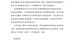 Copy of 陳智源校長7月22日的來信