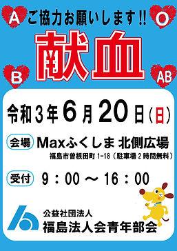 法人会献血ポスター.jpg
