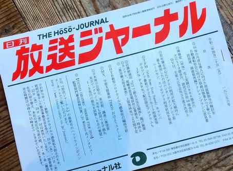 Jo's interview is on the Hōsō-Journal