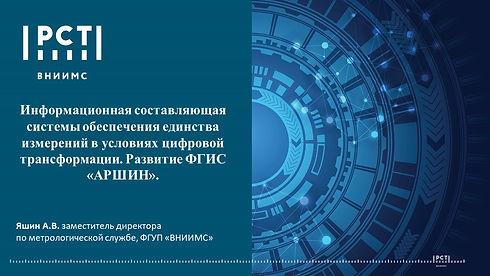 Доклад по цифровизации 20.05.2020-1  (1)