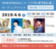 201904_宇和島告知画像_2_SP.jpg