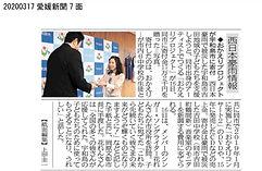 20200317_愛媛新聞記事_おかえりプロジェクト寄付