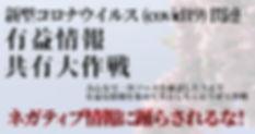 東京ダイアログEXEサイト新型コロナウイルス関連情報シェア画像3.jpg