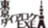 エグゼのロゴ2.png