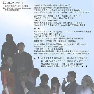【にっぽんアップデート】裏ジャケ歌詞入り.jpg