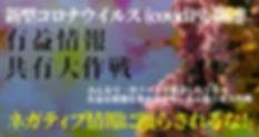 東京ダイアログEXEサイト新型コロナウイルス関連情報シェア画像2.jpg