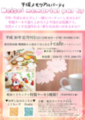 平成メモリアルパーティ!印刷用.jpg