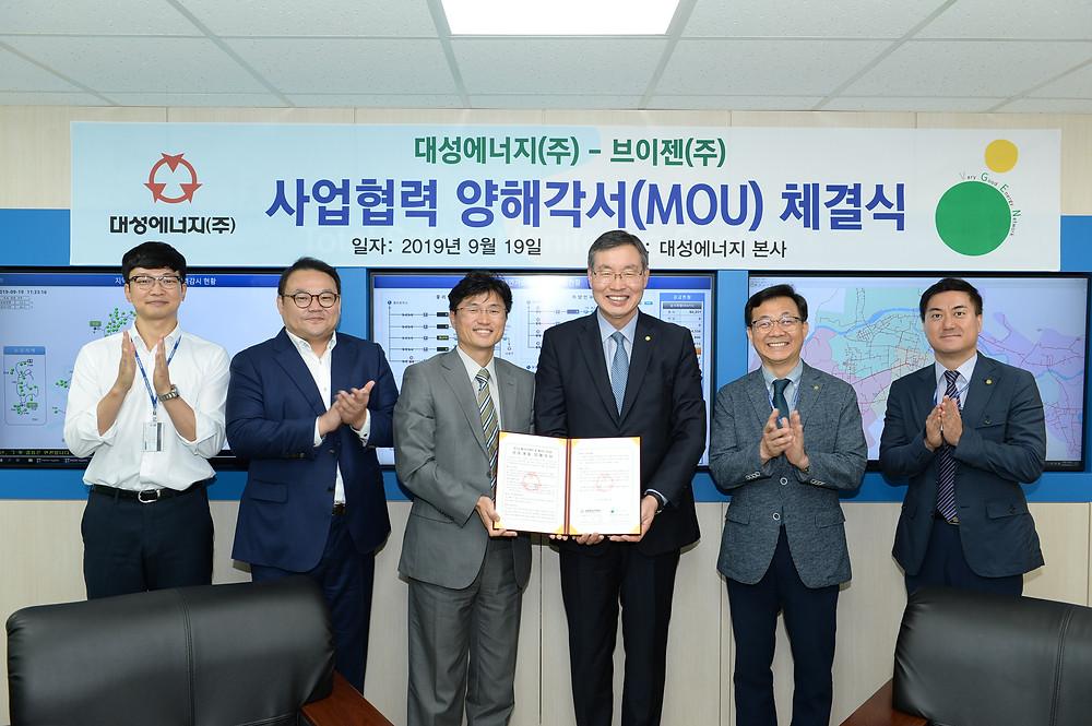 대성에너지۰브이젠, 사업협력 양해각서(MOU) 체결식(2019.09.19)