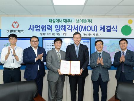 브이젠, 대성에너지와 사업 협력을 위한 양해각서(MOU) 체결