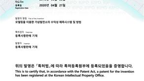 [특허 등록] 모델링을 이용한 가상발전소의 수익성 예측시스템 및 방법