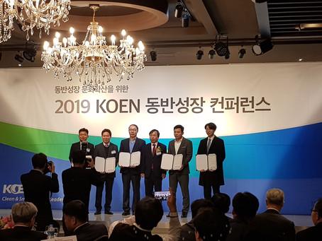 브이젠(주) 'VPP 엔지니어링 시스템', 한국남동발전 개발선정품 등록