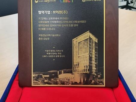 브이젠, 경남과기대 LINC+사업단 '협약업체 산학협력 인증패 전달식'에 참석