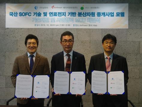 브이젠·삼천리·에이치앤파워, 사업 협력을 위한 양해각서(MOU) 체결