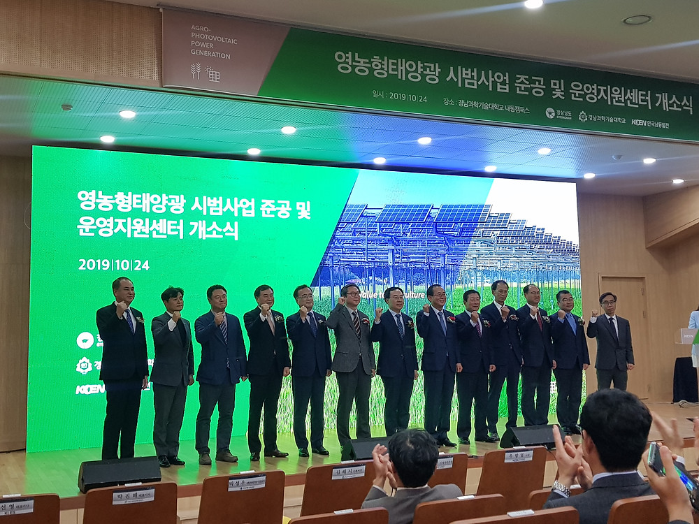 영농형 태양광 시범사업 준공 및 운영지원센터 개소식(19.10.24)