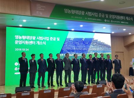 브이젠 주식회사, 영농형 태양광 운영지원센터 개소식 참석