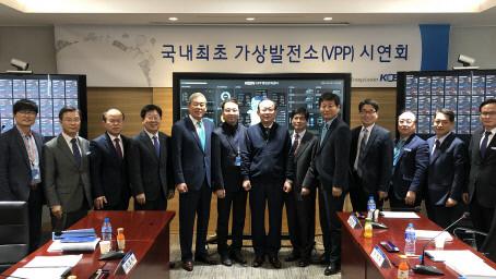 남동발전 국내 최초 가상발전소 시연 경남일보