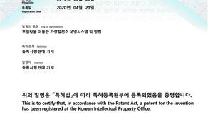 [특허 등록] 모델링을 이용한 가상발전소 운영시스템 및 방법
