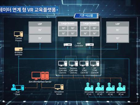 브이젠 - 한국중부발전, 신보령 VR 시뮬레이터 사업 완료
